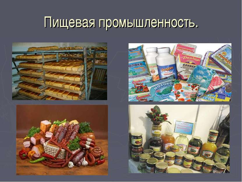 Пищевая промышленность.