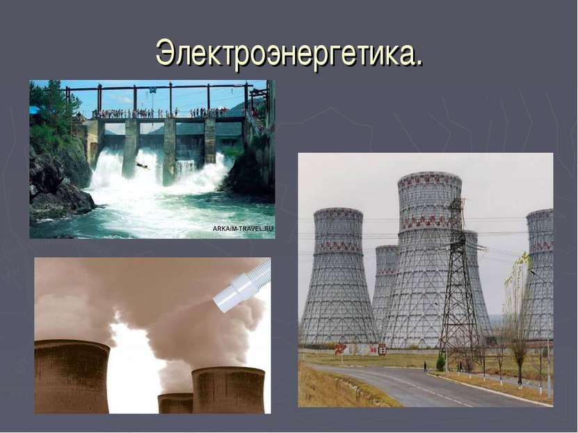 Электроэнергетика.