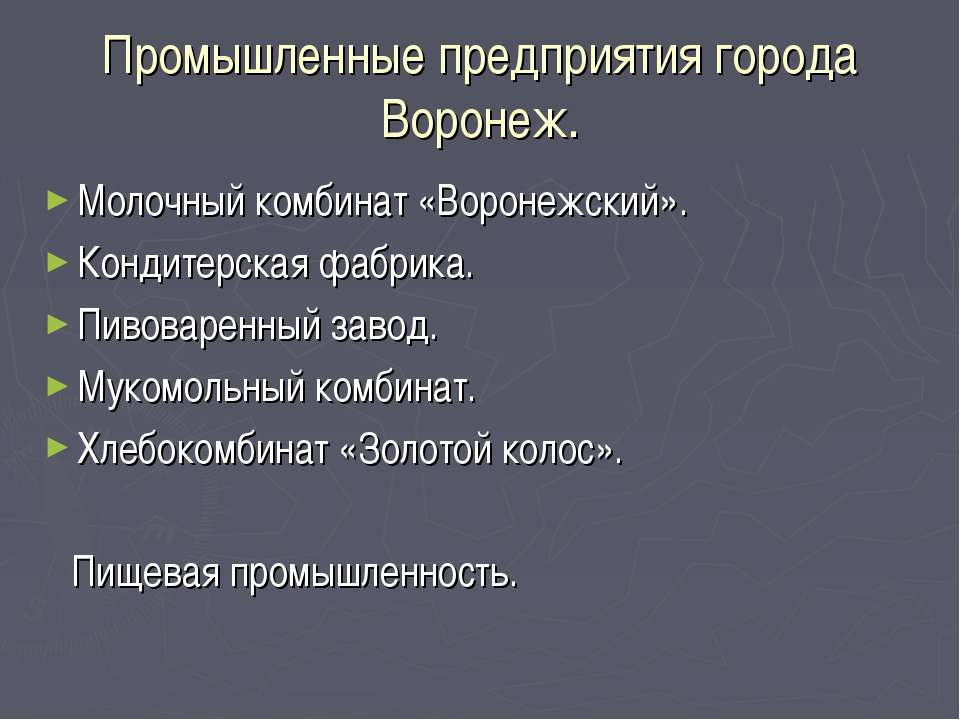 Промышленные предприятия города Воронеж. Молочный комбинат «Воронежский». Кон...