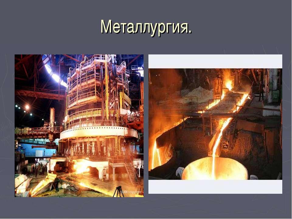 Металлургия.