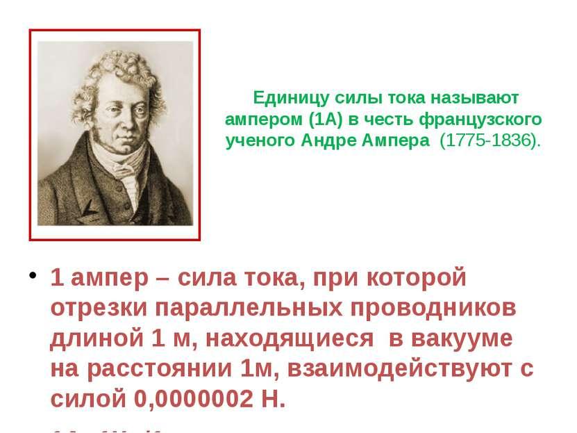 Единицу силы тока называют ампером (1А) в честь французского ученого Андре Ам...