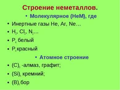 Строение неметаллов. Молекулярное (НеМ), где Инертные газы He, Ar, Ne… H2, Cl...