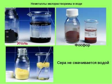 Неметаллы малорастворимы в воде Уголь Фосфор Сера не смачивается водой