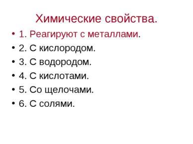 Химические свойства. 1. Реагируют с металлами. 2. С кислородом. 3. С водородо...