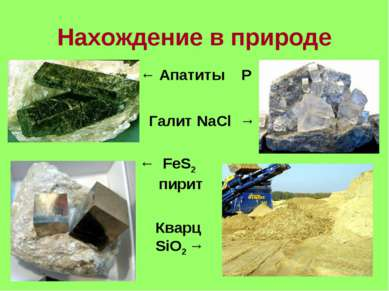 Нахождение в природе ← Апатиты Р Галит NaCl → ← FeS2 пирит Кварц SiO2 →