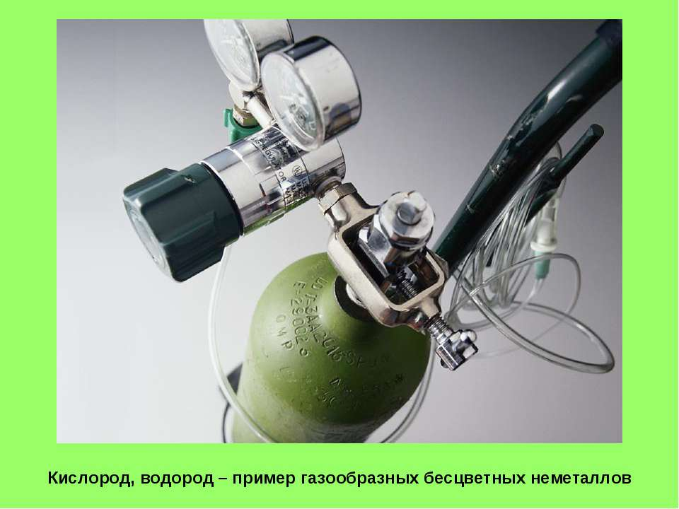 Кислород, водород – пример газообразных бесцветных неметаллов
