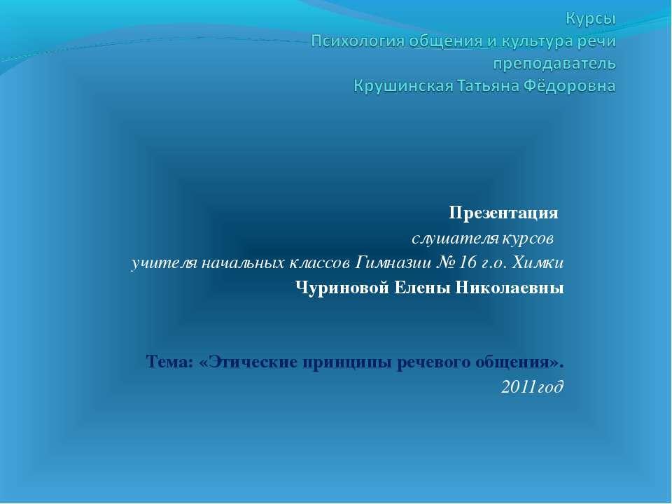 Презентация слушателя курсов учителя начальных классов Гимназии № 16 г.о. Х...
