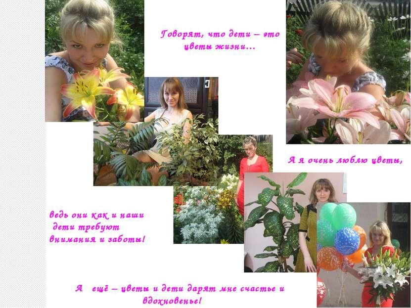 Говорят, что дети – это цветы жизни… ведь они как и наши дети требуют внимани...