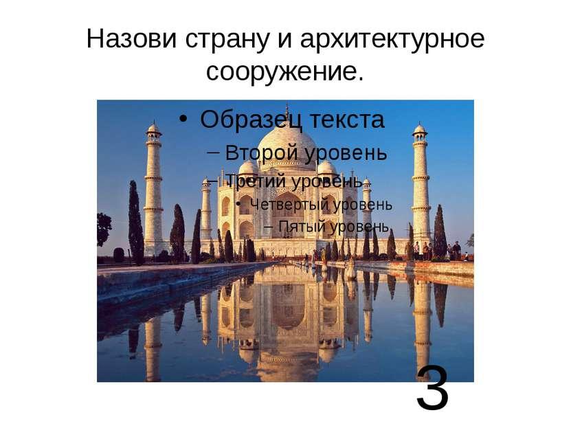 Назови страну и архитектурное сооружение. 3