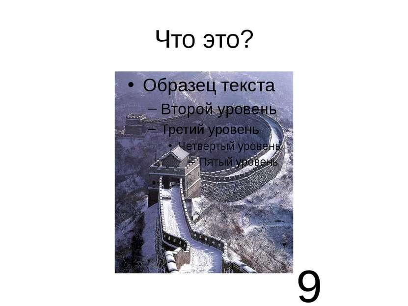 Что это? 9