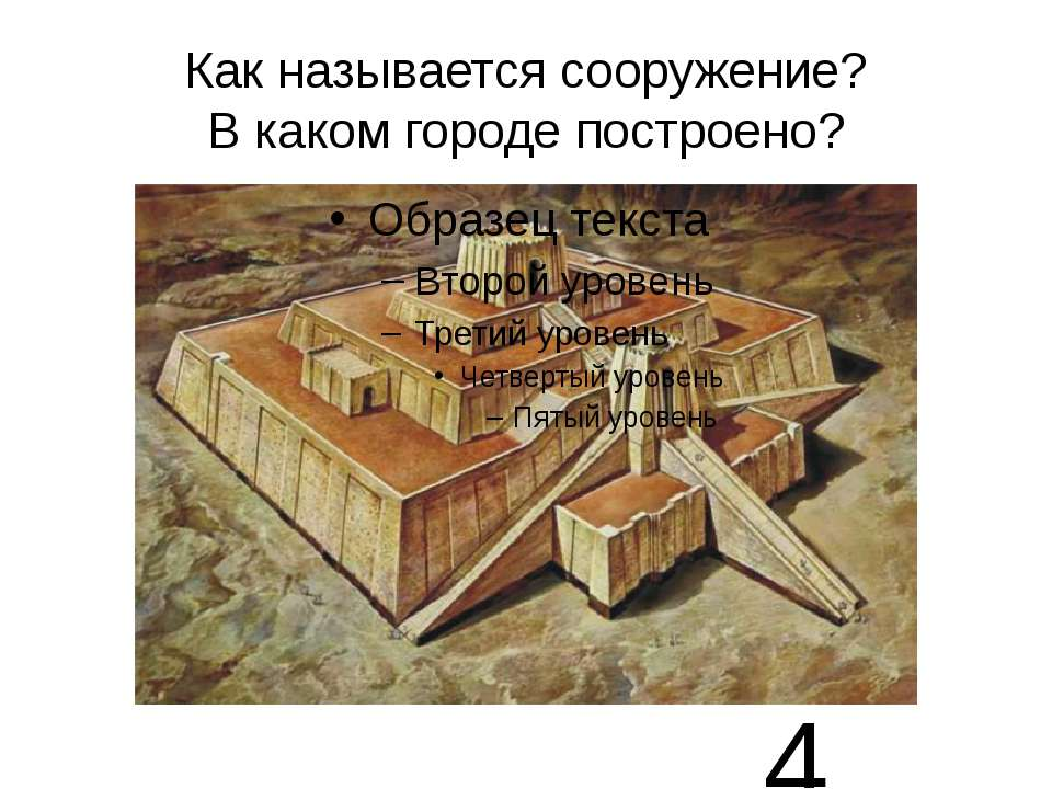 Как называется сооружение? В каком городе построено? 4