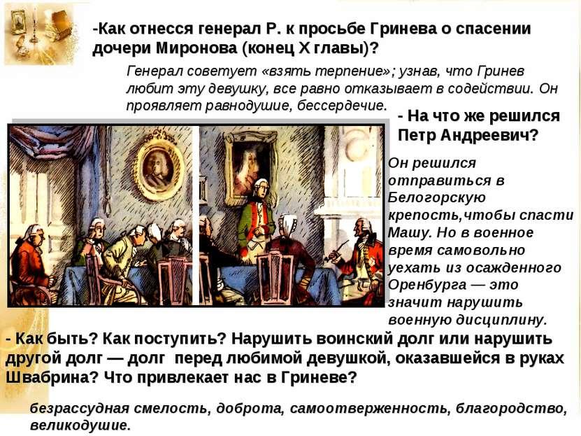 -Как отнесся генерал Р. к просьбе Гринева о спасении дочери Миронова (конец X...
