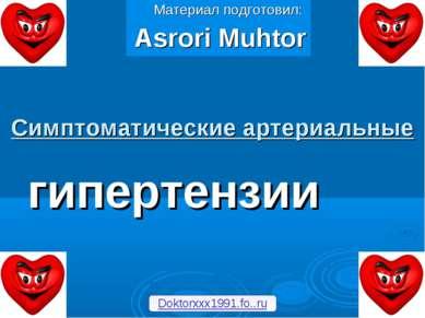 Симптоматические артериальные гипертензии Материал подготовил: Asrori Muhtor ...