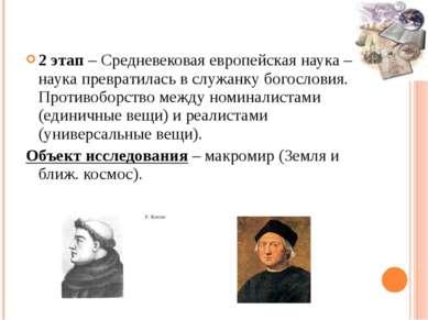 2 этап – Средневековая европейская наука – наука превратилась в служанку бого...