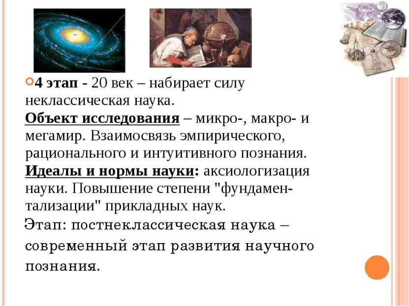 4 этап - 20 век – набирает силу неклассическая наука. Объект исследования – м...