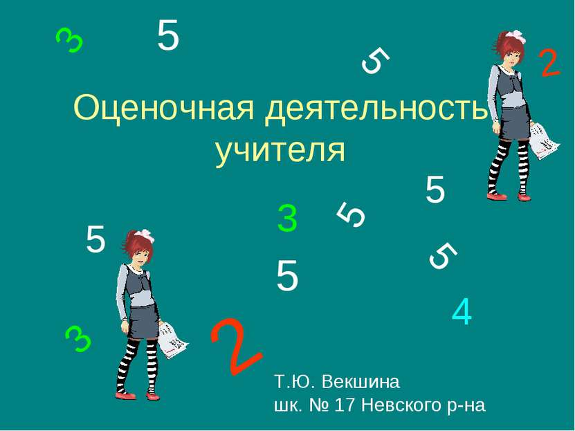 Оценочная деятельность учителя 5 5 5 5 5 5 3 5 2 2 3 4 Т.Ю. Векшина шк. № 17 ...