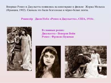 Впервые Ромео и Джульетта появились на киноэкране в фильме Жоржа Мельеса (Фра...