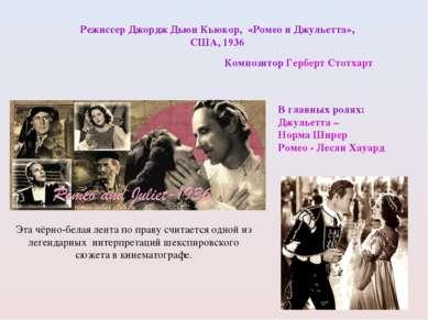 Композитор Герберт Стотхарт Режиссер Джордж Дьюи Кьюкор, «Ромео и Джульетта»,...
