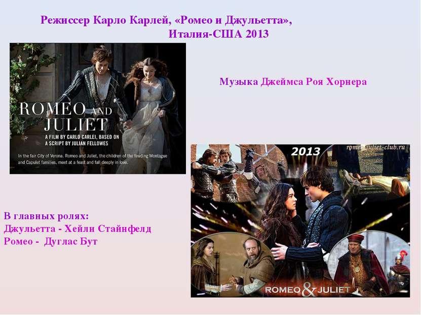 Режиссер Карло Карлей, «Ромео и Джульетта», Италия-США 2013 В главных ролях: ...