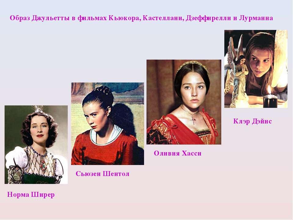Образ Джульетты в фильмах Кьюкора, Кастеллани, Дзеффирелли и Лурманна Клэр Дэ...