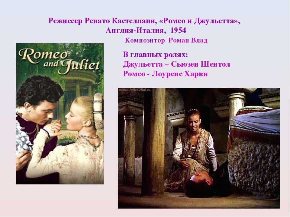 Режиссер Ренато Кастеллани, «Ромео и Джульетта», Англия-Италия, 1954 Композит...