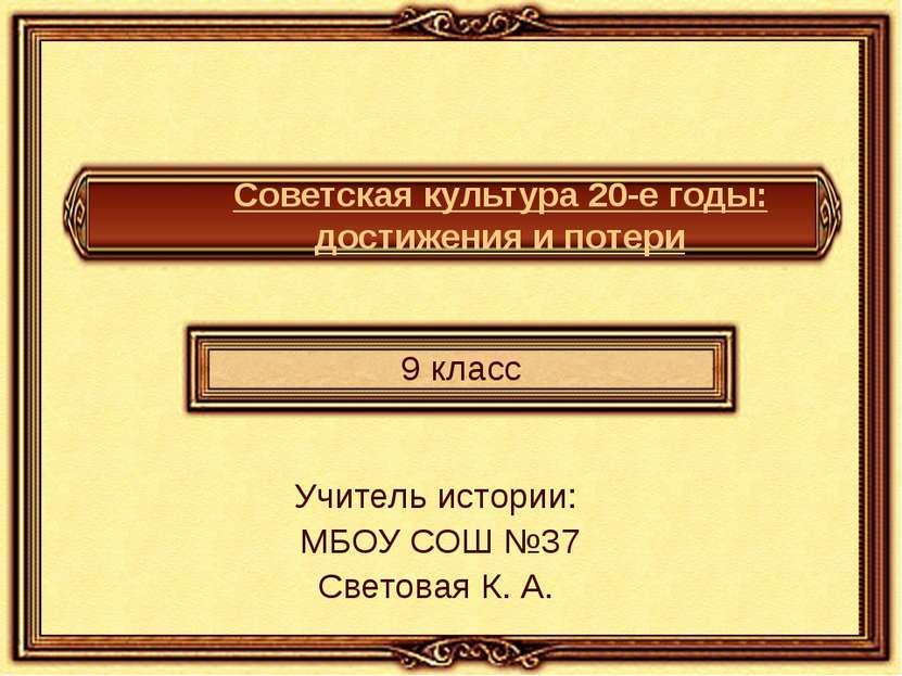 Советская культура 20-е годы: достижения и потери 9 класс Учитель истории: МБ...