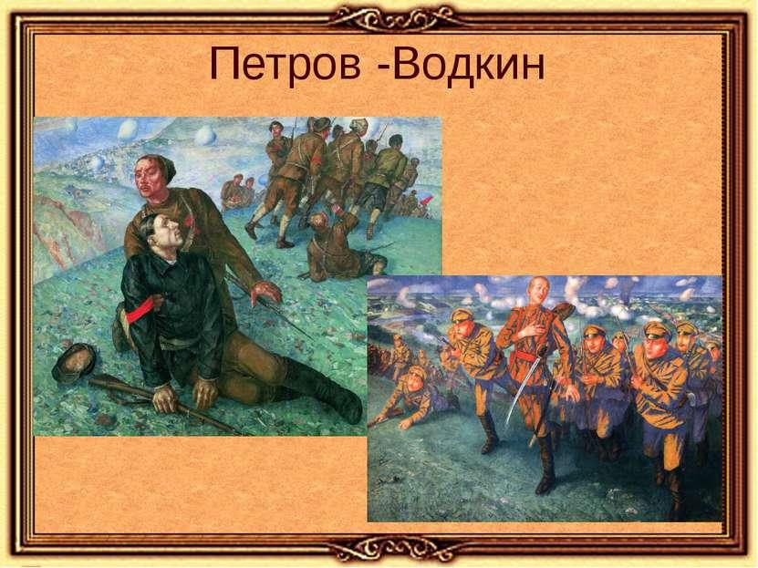 Петров -Водкин