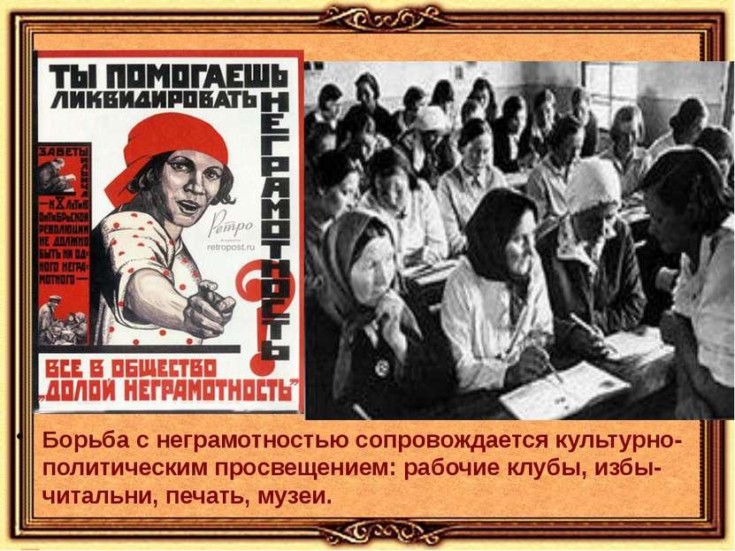 Борьба с неграмотностью сопровождается культурно- политическим просвещением: ...