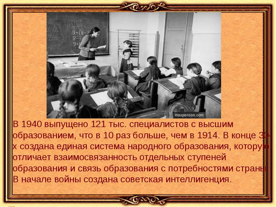 В 1940 выпущено 121 тыс. специалистов с высшим образованием, что в 10 раз бол...