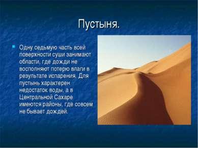 Пустыня. Одну седьмую часть всей поверхности суши занимают области, где дожди...