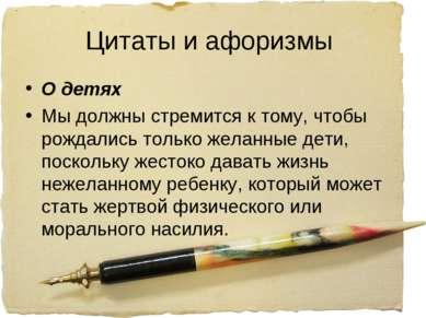 Цитаты и афоризмы О детях Мы должны стремится к тому, чтобы рождались только ...