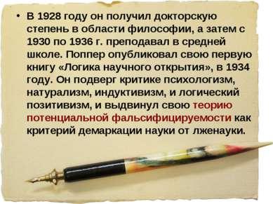 В 1928 году он получил докторскую степень в области философии, а затем с 1930...