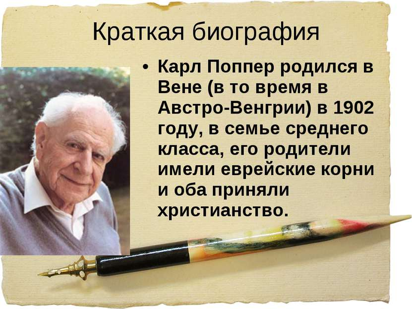Краткая биография Карл Поппер родился в Вене (в то время в Австро-Венгрии) в ...