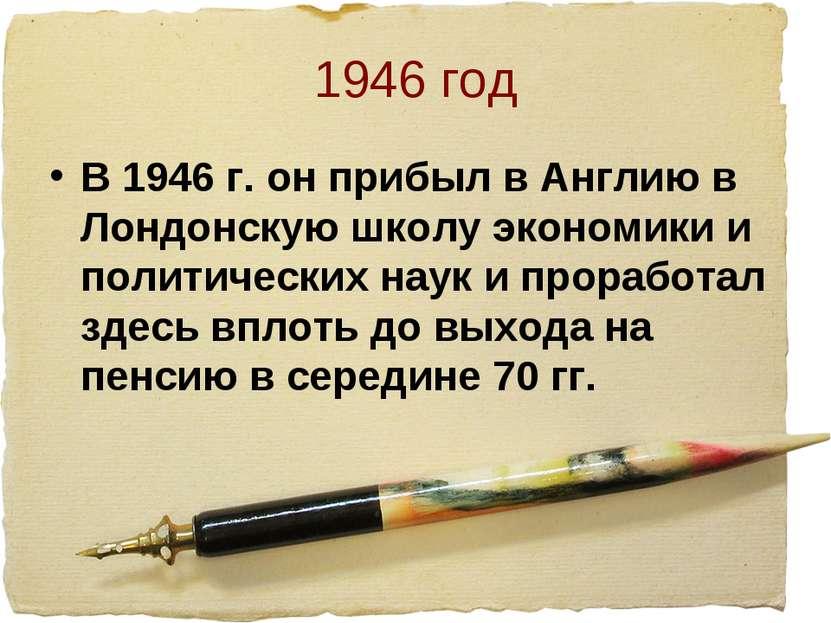 1946 год В 1946 г. он прибыл в Англию в Лондонскую школу экономики и политиче...