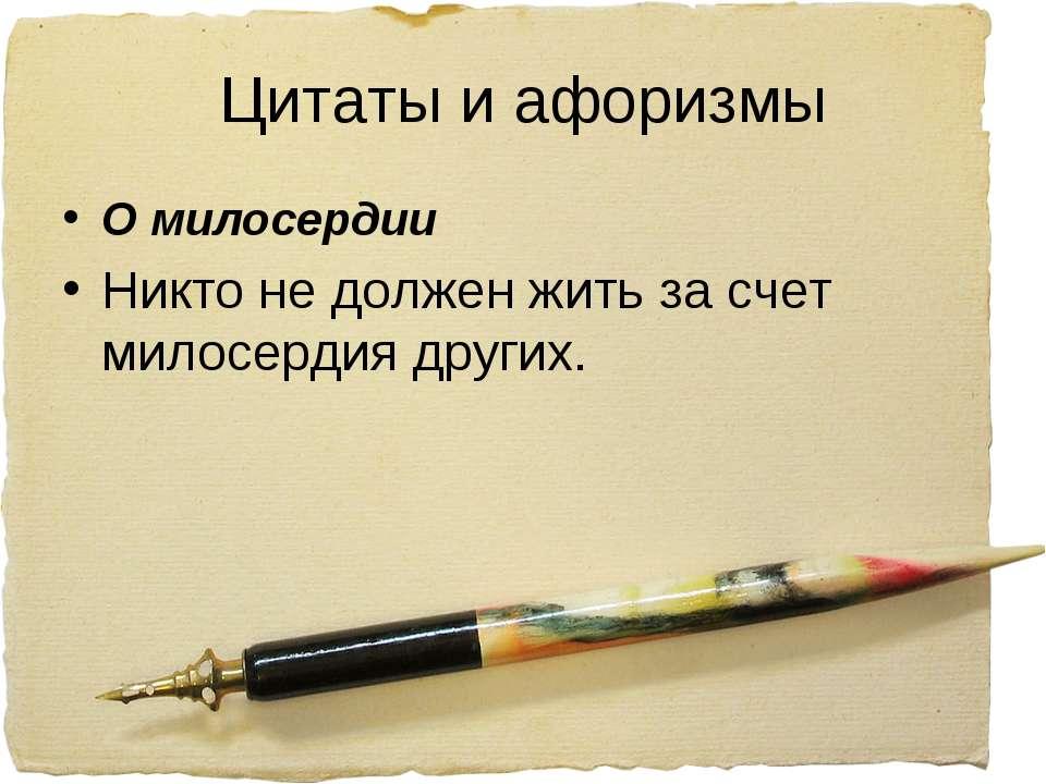 Цитаты и афоризмы О милосердии Никто не должен жить за счет милосердия других.