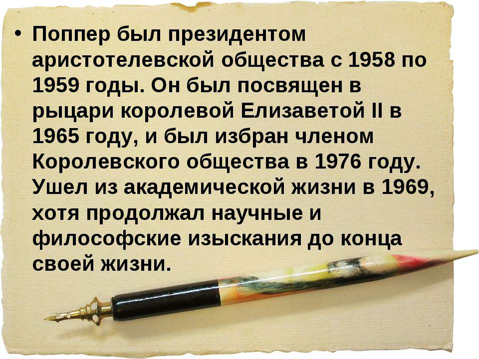 Поппер был президентом аристотелевской общества с 1958 по 1959 годы. Он был п...