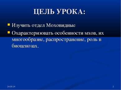 * * ЦЕЛЬ УРОКА: Изучить отдел Моховидные Охарактеризовать особенности мхов, и...