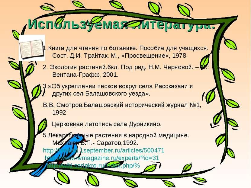 Используемая литература: 1.Книга для чтения по ботанике. Пособие для учащихся...