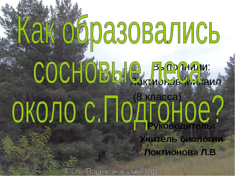 Выполнили: Локтионов Михаил (8 класса) Руководитель: Учитель биологии Локтион...