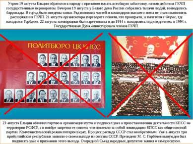 Утром 19 августа Ельцин обратился к народу с призывом начать всеобщую забасто...