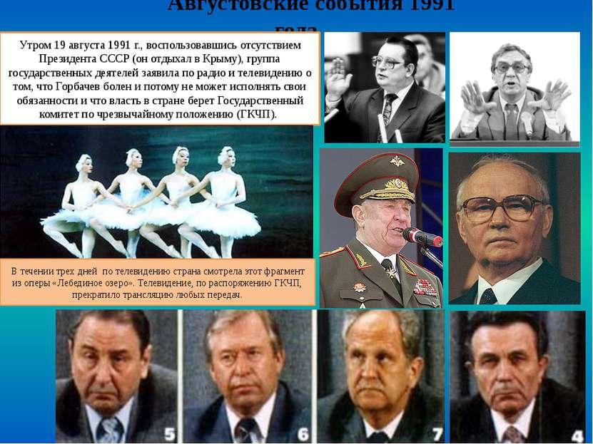 Августовские события 1991 года Утром 19 августа 1991 г., воспользовавшись отс...