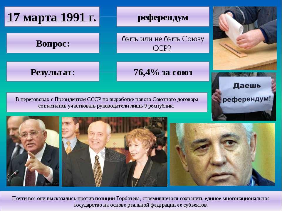 17 марта 1991 г. референдум Вопрос: быть или не быть Союзу ССР? Результат: 76...