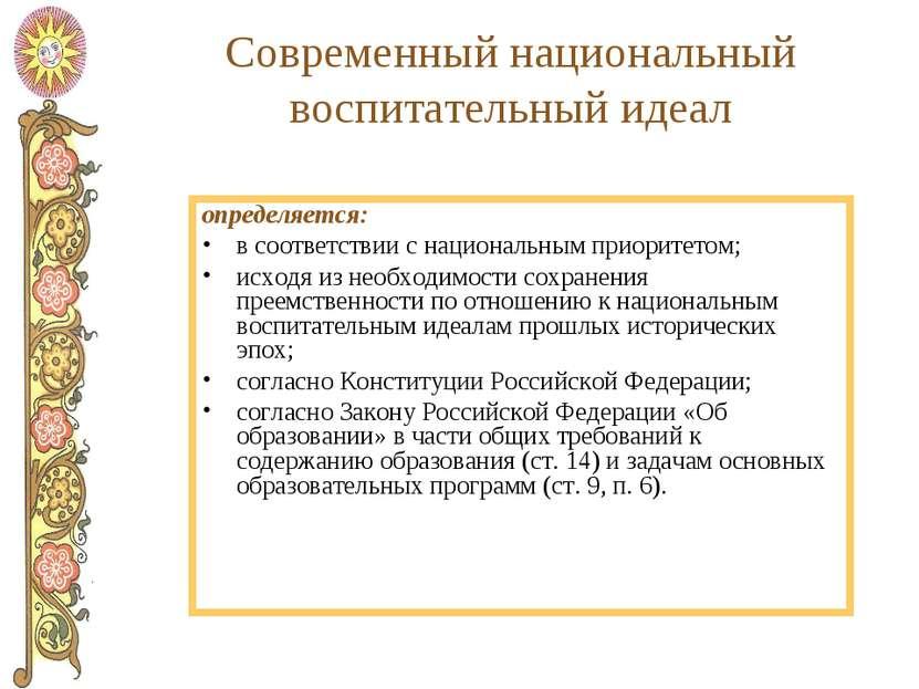 Современный национальный воспитательный идеал определяется: в соответствии с ...