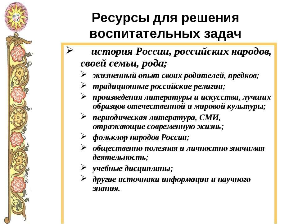 Ресурсы для решения воспитательных задач история России, российских народов, ...