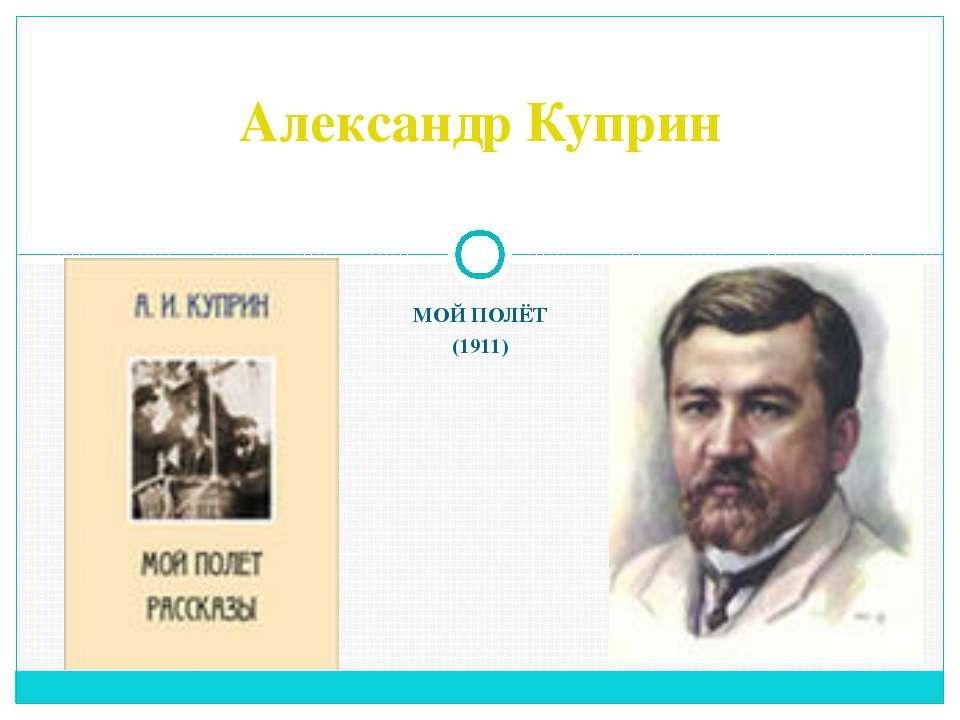 МОЙ ПОЛЁТ (1911) Александр Куприн