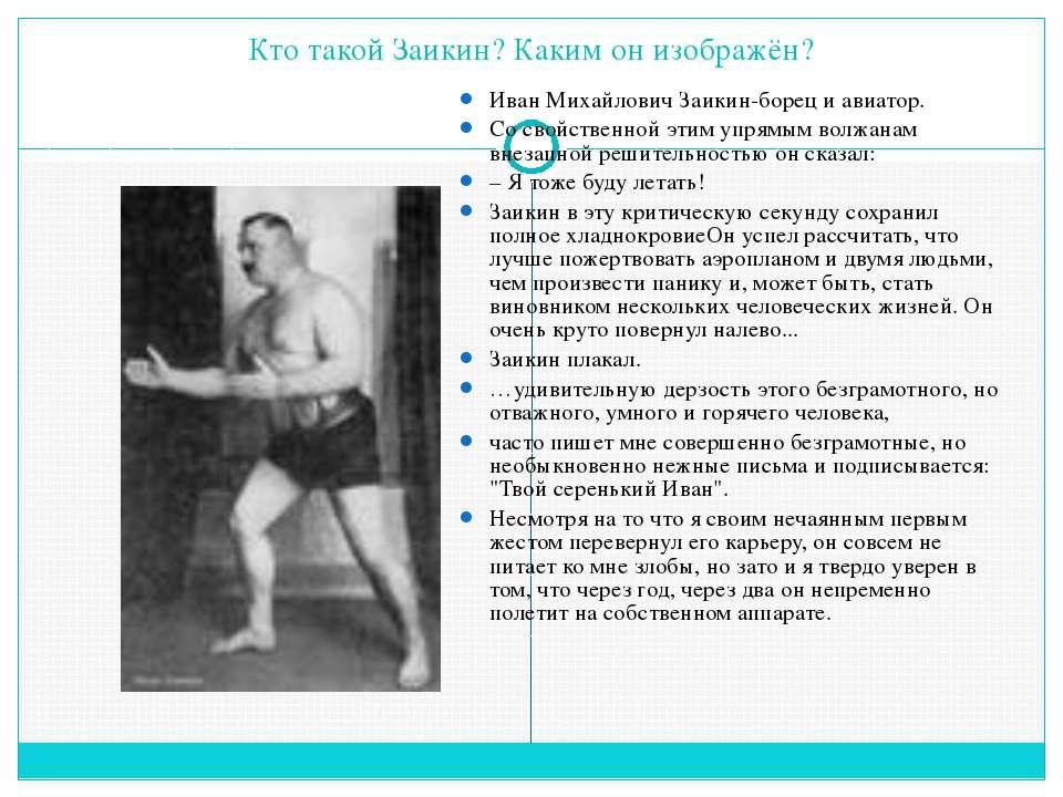 Кто такой Заикин? Каким он изображён? Иван Михайлович Заикин-борец и авиатор....