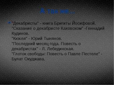 """А так же… """"Декабристы"""" - книга Бригиты Йосифовой. """"Сказание о декабристе Ках..."""