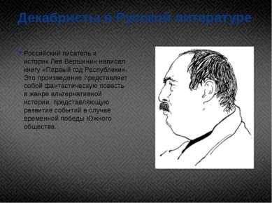 Декабристы в Русской литературе Российский писатель и историкЛев Вершининна...