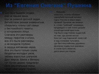 """Из """"Евгения Онегина"""" Пушкина У них свои бывали сходки, они за чашею вина,..."""