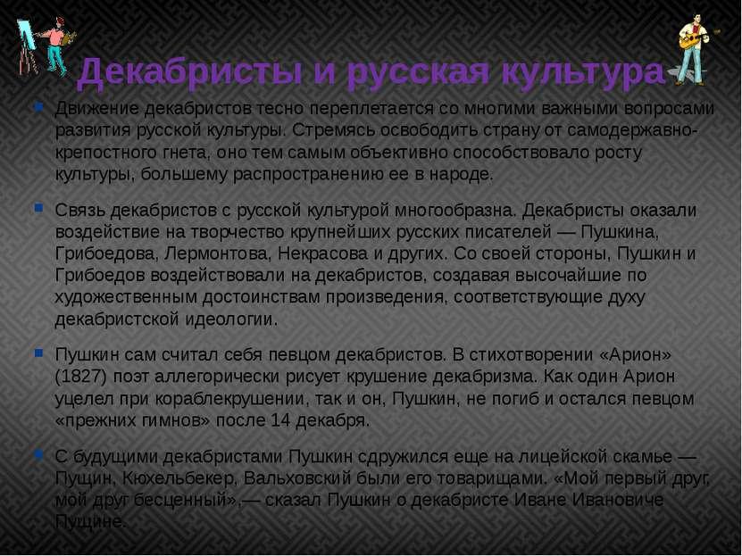 Декабристы и русская культура Движение декабристов тесно переплетается со мно...